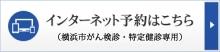 横浜市がん検診・特定健診予約フォーム