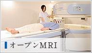 オープンMRI