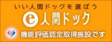 日本人間ドック学会「機能評価認定」取得施設です