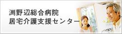 渕野辺総合病院居宅介護支援センター